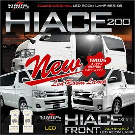 [RSL]ハイエース 200系 TOYOTA HIACE 200 【フロントルームランプ:単品】減光調整付き新発売!!【純白色】車種専用 LEDルームランプセット ルーム球 ハイエース専用