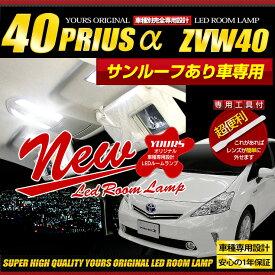 [RSL]【あす楽対応】プリウスα 40系 ZVW40 ZVW41 パノラマルーフ有り車専用 LED ルームランプ セット減光調整機能付き【専用工具付】