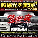 [RSL]【あす楽対応】N BOX(JF1/JF2)専用設計 LED ルームランプ セット NBOX -エヌボックス- N-BOX CUSTOM -エヌボッ…
