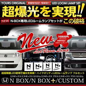 [RSL]【あす楽対応】N BOX(JF1/JF2)専用設計 LED ルームランプ セット NBOX -エヌボックス- N-BOX CUSTOM -エヌボックス カスタム- YOURS ORIGINAL HONDA N-BOX【Gグレード SSパッケージ追加】【専用工具付】