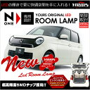 [RSL]【あす楽】N-ONE 専用設計 LED ルームランプセット(SMD) JG1 JG2 ★減光調整機能付きセットが遂に登場★YOURS OR…