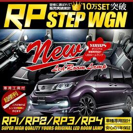 [RSL]【あす楽対応】[専用ドアカーテシセット]ホンダ ステップワゴン・ステップワゴン スパーダ RP1/RP2/RP3/RP4/RP5 専用設計 LED ルームランプ セット【専用工具付】 HONDA STEPWGN SPADA