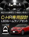 [P][RSL]【あす楽対応】C-HR CHR LED ルームランプ ZYX10/NGX50 車種専用設計 ルームランプセット 室内灯 内装パーツ …