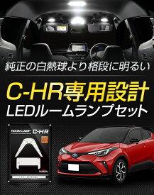 [RSL]【あす楽対応】C-HR専用 LED ルームランプセット 【前期型・後期型両対応】 ZYX10/NGX50 車種専用設計 保証/1年間 専用工具付
