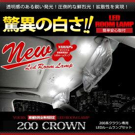 [RSL]【あす楽対応】クラウン 200系 専用設計 LED ルームランプ セット ロイヤル アスリート マジェスタ ハイブリッド 全グレード対応 (サンルーフ 有り/無しにも対応) 【専用工具付】送料無料