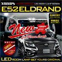 エルグランド E52 専用設計 LED ルームランプ セット【減光調整付き】NISSAN ELGRAND 【専用工具付】
