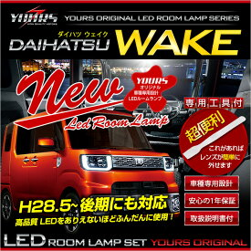 [RSL]【あす楽対応】ウェイク LEDルームランプセット前期/後期型(H28年5月以降) ダイハツ WAKE 型式:LA700 LA710 車種専用設計 減光調整機能付き! ルーム球 カラー:純白色 高輝度LED採用【専用工具付】送料無料