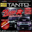 [RSL]【あす楽対応】タント タントカスタム LEDルームランプセット LA600S/610S ダイハツ TANTO / CUSTOM 車種専用設…