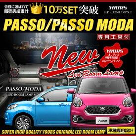 [RSL]パッソ/パッソ モーダ MODA M700/M710 PASSO 新型 専用設計 LED ルームランプ セット 減光調整付き! 室内灯 インテリア【専用工具付】