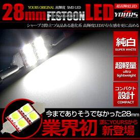【楽天スーパーSALE】[RSL]T8×28mm SMD LEDフェストンバルブ ホワイト 1個【YOURS ORIGINAL製品】【超高輝度・超拡散・超純白色 フェストンバルブ】【31mmにも】【ラゲッジ・ルームランプに最適!】【ルームLED】【ライセンス】