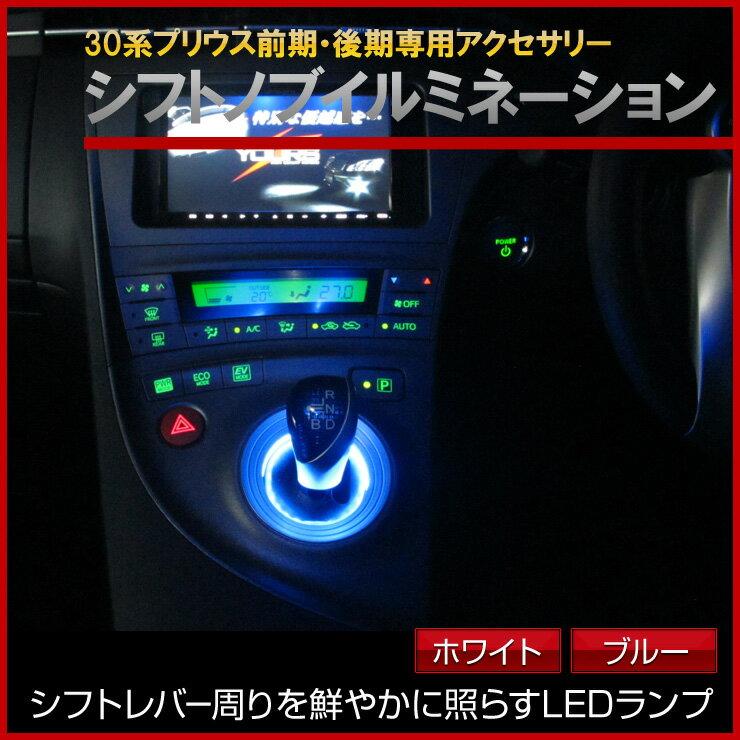 トヨタ 30系プリウス専用シフトノブ(シフトレバー シフトゲート)LED ライト イルミネーション(LEDリング) TOYOTA PRIUS ZVW30