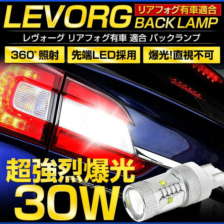 レヴォーグ VMG/VM4 T20 バックランプ リアフォグ装着車用【超爆光★30W】【T20 ダブル ウェッジ球 1個:純白色】スバルLEVORG バックランプに最適!バックカメラもよく見える!強烈30W LED 視認性・ファッション性抜群!