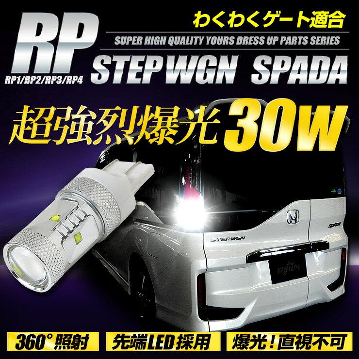 [RSL]新型 ステップワゴン RP1・RP2・RP3・RP4・RP5 T20 バックランプ わくわくゲート専用【超爆光★30W】【T20 ダブル ウェッジ球 1個:純白色】バックランプに最適!