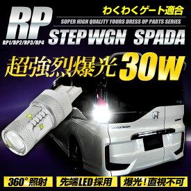 [RSL]ステップワゴン RP1・RP2・RP3・RP4・RP5 T20 バックランプ わくわくゲート専用【超爆光★30W】【T20 ダブル ウェッジ球 1個:純白色】バックランプに最適!