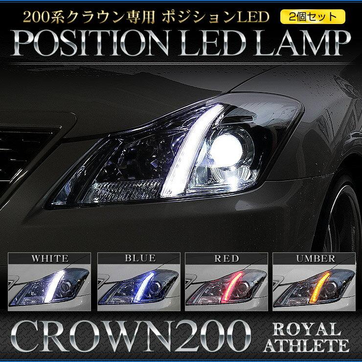 200系 クラウン(ハイブリッド車不可)専用 ポジションLED アスリート・ロイヤル ホワイト ブルー レッド アンバー 2個セット CROWN