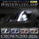 [RSL]【あす楽対応】200系 クラウン(ハイブリッド車不可)専用 ポジションLED アスリート・ロイヤル ホワイト ブルー …