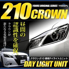 [RSL]【あす楽対応】クラウン 210系(前期型)専用 LED デイライト ユニット システム LEDポジションのデイライト化に最適!アスリート ロイヤル