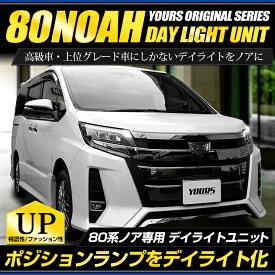 [RSL]【あす楽対応】ノア 80系 LED デイライト ユニット システム ポジションランプを高グレード車のようにデイライト化!フォグ・ライト 車幅灯 トヨタ NOAH 送料無料