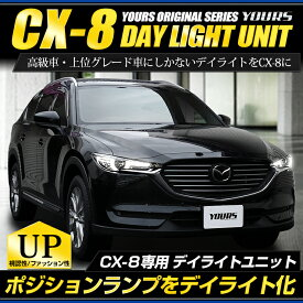 [RSL]【あす楽対応】CX-8 専用 LED デイライト ユニット システム【純正仕様のような一体感】LEDポジションのデイライト化に最適!ユアーズオリジナル製品 CX-8 マツダ デイライト ポジションランプ 車幅灯