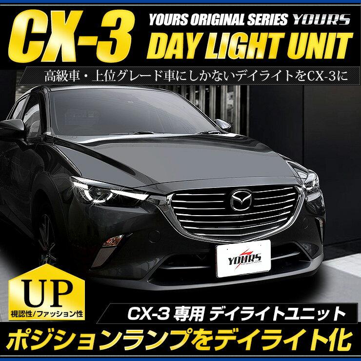 CX-3 LED デイライト ユニット システム ポジションランプを高グレード車のようにデイライト化!フォグ・ライト LEDヘッドライト車のみ適合 送料無料