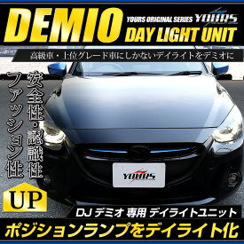 [RSL]【あす楽対応】DJ デミオ DEMIO 専用 LED デイライト ユニット システム【純正仕様のような一体感】LEDポジションのデイライト化に最適!ユアーズオリジナル製品