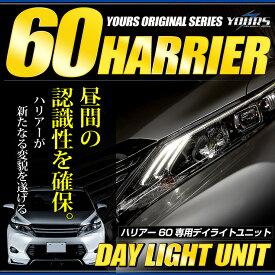 [RSL]【あす楽対応】ハリアー 60系 専用 LED デイライト ユニット システム LEDポジションのデイライト化に最適! マイナーチェンジ後 ハイブリッド:エレガンス ガソリン車:エレガンスのみ適合 送料無料