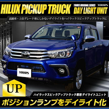 ハイラックスピックアップトラック専用LEDデイライトユニットシステムLEDポジションのデイライト化に最適!