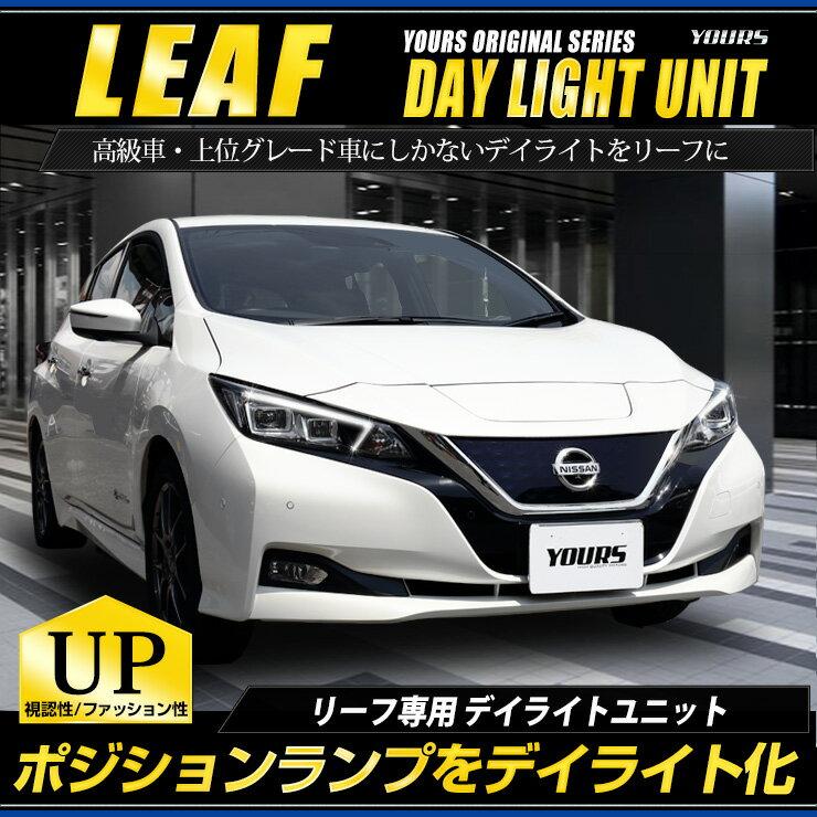 日産リーフ 専用 LED デイライト ユニット システム LEDポジションのデイライト化に最適! NISSAN LEAF 送料無料