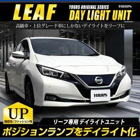 [RSL]【あす楽対応】日産リーフ 専用 LED デイライト ユニット システム LEDポジションのデイライト化に最適! NISSAN LEAF 送料無料