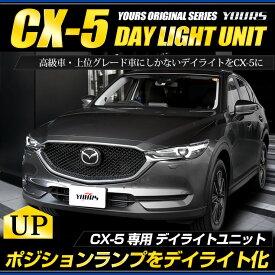 [RSL]【あす楽対応】新型 CX-5(KF系) 専用 LED デイライト ユニット システム【純正仕様のような一体感】LEDポジションのデイライト化に最適!ユアーズオリジナル製品 CX-5 マツダ デイライト ポジションランプ 車幅灯