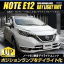 ノート(E12)後期 デイライトユニット 専用 LED デイライト ユニット システム LEDポジションのデイライト化に最適! 送料無料