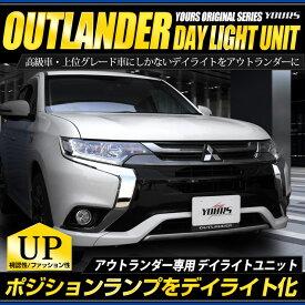 [RSL]【あす楽対応】アウトランダー デイライト ユニット システム ポジションランプを高グレード車のようにデイライト化!カプラーONで取付が簡単!アウトランダー デイライト ユニット ポジション ミツビシ 車幅灯 LED 送料無料