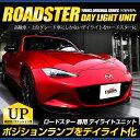 [RSL]【あす楽対応】ロードスター LED デイライト ユニット システム ポジションランプを高グレード車のようにデイラ…