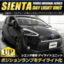 [RSL]【あす楽対応】シエンタ LED デイライト ユニット システム [2015.07-2018.08] ポジションランプを高グレード車…