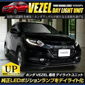 [RSL]【あす楽対応】ホンダ ヴェゼル VEZEL LED装着車 デイライトユニット 専用 LED デイライト ポジション ユニット システム LEDポジションのデイライト化に最適! 送料無料