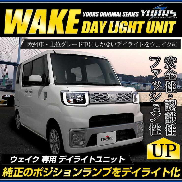 ウェイク 前期型(H26.11〜H28.4)専用 LED デイライト ユニット システム ポジションランプを欧州車・高グレード車のようにデイライト化!フォグ・ライト・WAKE LA700 LA710 送料無料