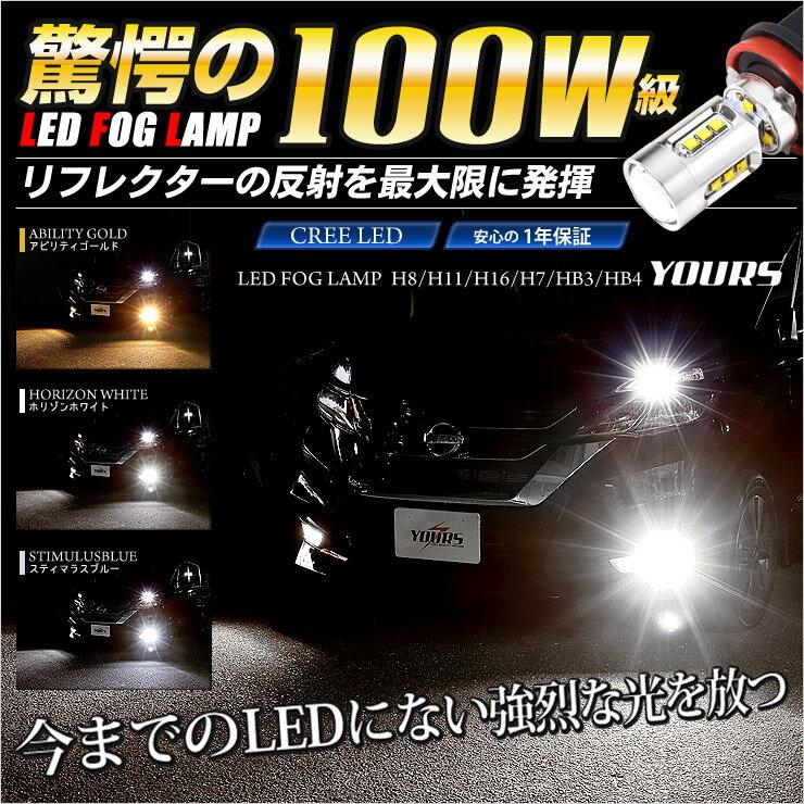 [本日ポイントアップ] [P]【100W級のLED 驚異の明るさ!】LED フォグランプ H8 H11 H16 HB3 HB4 対応 純正CREE LED採用 フォグ コーナーリング ランプ 汎用 2個セット ユアーズ