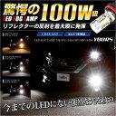 [P]【100W仕様のLED 驚異の明るさ!】LED フォグランプ H8 H11 H16 HB3 HB4 対応 純正CREE LED採用 フォグ コーナーリング...