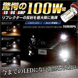 [P][RSL]【あす楽対応】100W級LED フォグランプ H8 H11 H16 HB3 HB4 対応 純正CREE LED採用 フォグ コーナーリング ランプ 汎用 2個セット のLED 驚異の明るさ! ユアーズ