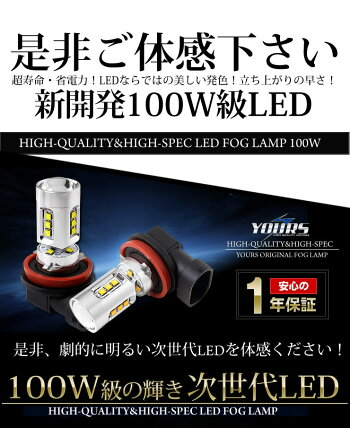 H8H11H16HB3HB4対応フォグ100W級LED驚異の明るさ!!CREELED採用LEDフォグ2個セットカラー:3色から選択(フォグランプコーナーリングランプ)H8H11H16HB3HB4対応LEDフォグランプLEDLEDフォグ汎用ユアーズ【安心の1年保証】送料無料