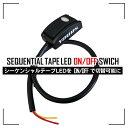 [RSL]シーケンシャル LEDテープ用 ON/OFF スイッチ