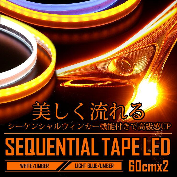 [予約販売・8月上旬以降発送] シーケンシャルウインカー 機能付き LEDテープ シリコンタイプ [ ホワイト/流れるアンバー ] [ ライトブルー/流れるアンバー ][ レッド/流れるアンバー ] 60cm 2本1セット 送料無料【ユアーズ オリジナル製品】