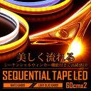 [P][RSL]【あす楽対応】シーケンシャルウインカー 機能付き LEDテープ シリコンタイプ [ ホワイト/流れるアンバー ] […