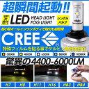 H11 HB4 H8 H16 HB3 H7 LED 2本1セット 新型 ヘッドライト フォグランプ CREE 6000LM 3000K:流行のイエローに★ユアー...