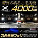 LEDフォグランプ&デイライトキット H8 H11 H16 【驚異の2000lm 左右合わせて4000lmを実現】【高機能LED】[ホワイト/ブルー] 】[イエ...