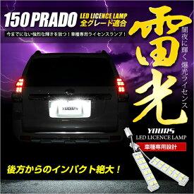 [RSL]【あす楽対応】150 プラド ランドクルーザー 専用 LEDライセンス ランプ 2個1セット トヨタ 先端の高輝度LEDを16連内蔵! ユニット交換 ナンバー灯 ライセンスランプ 送料無料 T10