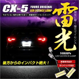 [RSL]【あす楽対応】CX-5 専用 LEDライセンス ランプ 先端の高輝度LEDを14連内蔵! ユニット交換 ナンバー灯 ライセンスランプ 送料無料 T10