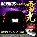 [RSL]【あす楽対応】プリウス50 ナンバー灯 CREE LED 採用 ライセンスランプユニット 2個1セット【減光調整機能付き…