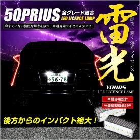 [RSL]【あす楽対応】プリウス50 ナンバー灯 CREE LED 採用 ライセンスランプユニット 2個1セット【減光調整機能付き】 ランプ 全グレード
