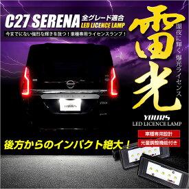 [RSL]【あす楽対応】セレナ C27 ナンバー灯 CREE LED 採用 ライセンスユニット 【減光調整機能付き】 ランプ 全グレード ユニット交換 ナンバー灯 ライセンスランプ 2個1セット 送料無料 T10 NISSAN SERENA